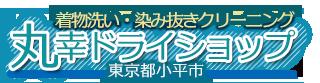 不入流職人の着物クリーニング、特殊シミ抜き丸幸ドライショップ|東京都小平市、東久留米市、東村山市